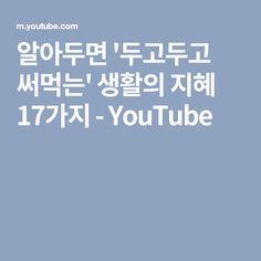 알아두면 '두고두고 써먹는' 생활의 지혜 17가지 - YouTube Youtube, Youtubers, Youtube Movies