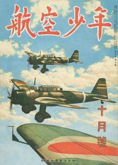 """Cover artwork by Kabashima Katsuichi featuring a Nakajima """"Shoki"""". The propaganda slogan on the cover reads """"We can destroy the US-UK with our own hands! Japanese Poster, Japanese Prints, Ww2 Propaganda Posters, Rock Poster, Imperial Japanese Navy, Art Graphique, Aviation Art, Military Art, Vintage Travel Posters"""