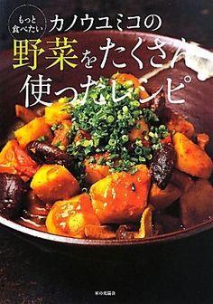 もっと食べたい カノウユミコの野菜をたくさん使ったレシピ, http://www.amazon.co.jp/dp/4259563289/ref=cm_sw_r_pi_awdl_ZOhkvb0C764WP