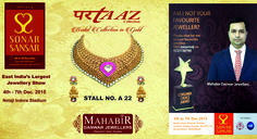 MAHABIR DANWAR JEWELLERS- We are inviting all the esteemed patrons of Kolkata to Sonar Sansar, Exhibition at Netaji Indore Station to the Stall No. A22 to experience our latest Partaaz collection. Please vote for us to achieve your Favourite Jewellers's Prestige
