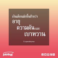 """เงินเดือน มักขึ้นช้ากว่า อายุ ความดัน และเบาหวาน Cr.supersalaryman ★ ติดตามเรื่องราวดีๆ อัพเดทงานเด่นทุกวัน แค่กด Like และ """"Get Notifications (รับการแจ้งเตือน)"""" ที่ www.facebook.com/JobThai ★ สมัครสมาชิกกับ JobThai.com ฝากเรซูเม่ ส่งใบสมัครได้ง่าย สะดวก รวดเร็วผ่านปุ่ม """"Apply Now"""" (ฟรี ไม่มีค่าใช้จ่าย) www.jobthai.com/8Uj8G4 ★ ค้นหางานอื่น ๆ จากบริษัทชั้นนำทั่วประเทศกว่า 70,000 อัตรา ได้ที่ www.jobthai.com/JDunec"""