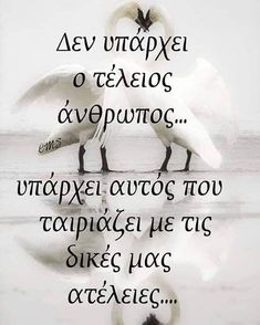 Untitled Motivational Words, Words Quotes, Inspirational Quotes, Sayings, Big Words, Greek Words, My Life Quotes, Me Quotes, Greek Love Quotes
