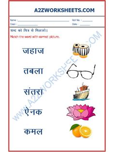 of Hindi Worksheets - Match the word to Practice sheet-Hindi-Language Worksheets For Class 1, Punctuation Worksheets, Hindi Worksheets, 2nd Grade Worksheets, Kindergarten Worksheets, 2 Letter Words, Addition And Subtraction Practice, Holiday Homework, Hindi Language Learning