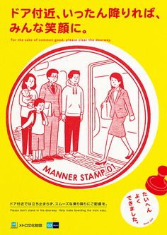 Tokyo Metro manners - Okamura Yuta