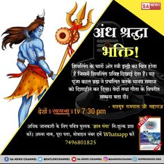 Why Ravan could not get liberated after worshipping God Shivji ? Mahashivratri Images, Holi Images, Believe In God Quotes, Quotes About God, Angry Lord Shiva, Navratri Images, Sa News, Gita Quotes, Lord Mahadev
