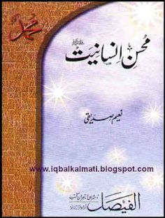 Mohsan e Ensaneeat By Naeem Siddiqui Free Islamic Urdu Book PDF