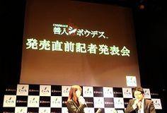 4Gamer.net ― 原 幹恵さんもゲームを絶賛! 「善人シボウデス 発売直前記者発表会」レポート