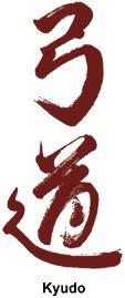 """shibata sensei calligraphy """"kyudo"""""""