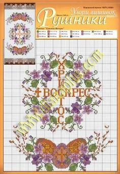 cross stitch patterns, rushnyk, embroidered towels