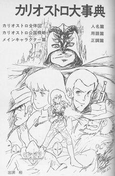 Japanese Graphic Design, Graphic Design Art, Lupin The Third, Rene Gruau, Studio Ghibli Art, Hayao Miyazaki, Anime Figures, Manga, Art Inspo