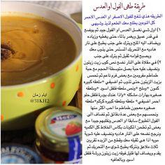 Arabic Breakfast, Arabic Food, Fondue, Skin Care, Cheese, Tableware, Ethnic Recipes, Arabian Food, Dinnerware
