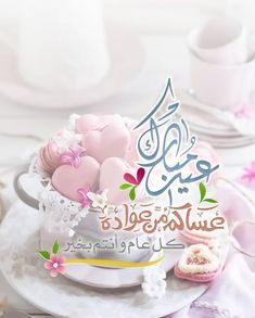 Eid Mubarak Images, Happy Eid Mubarak, Eid Mubarek, Eid Cards, Eid Mubarak Greetings, Eid Al Fitr, Islamic Quotes Wallpaper, Islamic Pictures, Ramadan