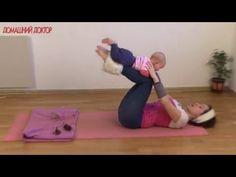 ФИТНЕС с МАЛЫШОМ♥Упражнения с ребенком♥Мама_и_малыш_с_Бежко - YouTube