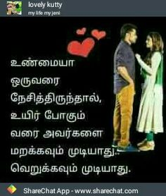 Love Quotes For Gf, Best Friend Quotes For Guys, Tamil Love Quotes, Sad Quotes, Best Quotes, Inspirational Quotes, Vadivelu Memes, Love Failure Quotes, Useful Life Hacks