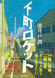 Tatsuro Kiuchi : Downtown Rocket