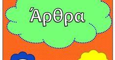 Φίλοι και φίλες, καλή χρονιά! Εύχομαι ο καινούριος χρόνος να σας φέρει πολλές χαρούμενες και δημιουργικές στιγμές! Σημαιάκια με τα μέρη το... Greek Words, Word Pictures, Company Logo, Education, Logos, School, Greek Sayings, Logo, Onderwijs
