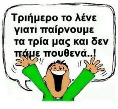 Funny Qoutes, Sarcastic Quotes, Funny Memes, Jokes, Smiles And Laughs, Greek Quotes, Just Kidding, Funny Cartoons, Picture Quotes