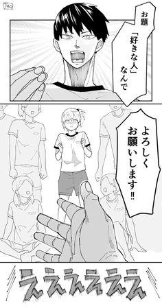 Haikyuu Yachi, Kageyama Tobio, Haikyuu Manga, Kuroo, Manga Anime, Ship Drawing, Manga Quotes, Haikyuu Funny, Romance And Love
