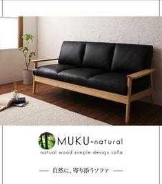 natual wood simple design sofa -自然に、寄り添うソファ-天然木シンプルデザイン木肘ソファ【MUKU-natural】ムク・ナチュラル
