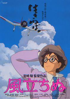 "oh-totoro: "" A new poster for Hayao Miyazaki's upcoming movie, 'Kaze Tachinu' (The Wind Rises), which will be released in Japan on July this year ^____^ "" Here's the official webpage! Jiro Horikoshi, Hayao Miyazaki, Totoro, Studio Ghibli Films, Studio Ghibli Poster, Le Vent Se Leve, Animes Online, Wind Rises, Animation 3d"
