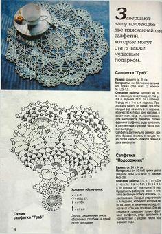Everything about everything: Valya st. Crochet Doily Diagram, Crochet Doily Patterns, Crochet Chart, Thread Crochet, Filet Crochet, Crochet Motif, Crochet Dreamcatcher, Crochet Dollies, Crochet Circles
