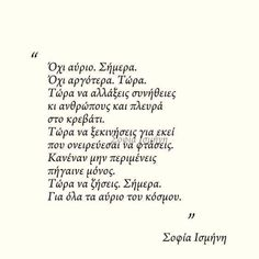 Poem Quotes, Poems, Life Quotes, Qoutes, Romance Quotes, Inner Strength, Greek Quotes, Picture Quotes, Happy Life