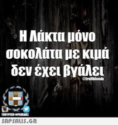 αστειες εικονες με ατακες Funny Greek Quotes, Funny Quotes, All Quotes, Best Quotes, Sisters Of Mercy, Great Words, English Quotes, Funny Moments, Laugh Out Loud