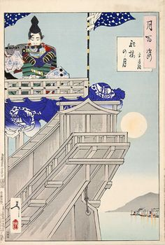 Yoshitoshi Tsukioka.『舵楼の月 平清経』(『月百姿』シリーズ、作・月岡芳年)