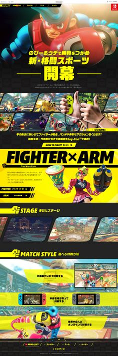 ARMS - ARMSとは?  Nintendo Switch  任天堂 https://www.nintendo.co.jp/switch/aabqa/about/index.html Game Ui Design, Ad Design, Branding Design, Layout Design, Ui Website, Website Layout, Email Design, Mobile Design, Arms Switch