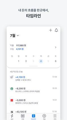 토스 - Google Play 앱 Google Play, Ui Ux Design, Mobile Design, Mobile Ui, Apps, Syrup, Schedule, Calendar, Bench