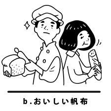古くからお酒や醤油の濾(こ)し袋に使われ、日本の食生活・食文化と関わってきた帆布。現代に生きる私たちの「おいしい」食生活を支える帆布の道具のデザインプランを求めています。
