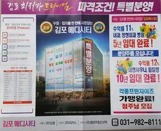 김포메디시티 상가분양