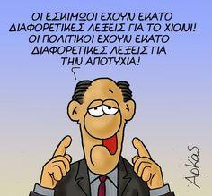 EPIRUS TV NEWS: Τι κοινό  έχουν οι πολιτικοί με τους εσκιμώους Ο Α...