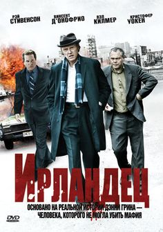 Ирландец (Kill the Irishman)