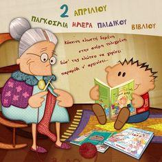 2 Απριλίου: Παγκόσμια Ημέρα Παιδικού Βιβλίου  (Υλικό για  εκπαιδευτικούς και  σχολεία)