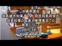 【KSM】沖縄県議会 翁長雄志知事 VS 自民、翁長政俊氏 翁長知事の国連人権理事会での発言について 2015・10・5