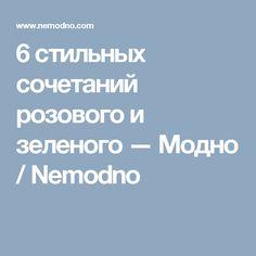 6 стильных сочетаний розового и зеленого — Модно / Nemodno