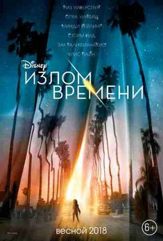 Directed by Ava DuVernay. With Chris Pine Reese Witherspoon Gugu Mbatha-Raw Storm Reid. After the disappearance of h A Wrinkle In Time, Anti Wrinkle, Disney Pixar, Disney Films, Disney Marvel, Disney Fun, Disney Live, Hd Movies Online, 2018 Movies