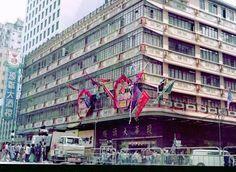 重‧見(建)‧彌敦道 - 香港懷舊文化 - Uwants.com