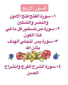 Beautiful Quran Quotes, Quran Quotes Love, Islamic Love Quotes, Islamic Inspirational Quotes, Muslim Quotes, Words Quotes, Islam Beliefs, Duaa Islam, Islam Hadith