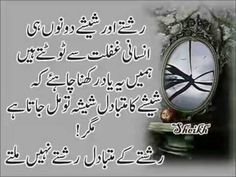 Urdu Islamic Quotes Photos | Best Urdu Poetry Walpapers Quotes Images