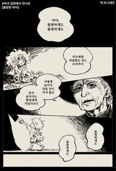 [마녀 집회]불쌍한 아이 : 네이버 블로그 Witch Manga, Character Design References, Geek Stuff, Let It Be, Illustration, Cute, Blog, Movie Posters, Witches