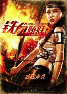ASIAN ACTION MOVIE POSTERS | Film Combat Syndicate: New Promotional Materials Go Viral For The New ...