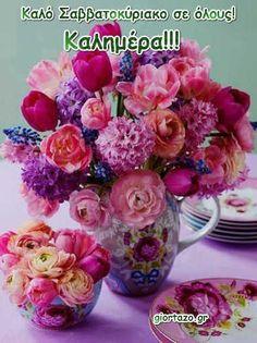 καλημέρα λουλούδια Funeral Flower Arrangements, Funeral Flowers, Floral Arrangements, Succulent Centerpieces, Wedding Centerpieces, Purple Centerpiece, Anniversary Flowers, Gift Bouquet, Colorful Succulents
