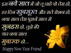 Happy New Year 2017 Images In Hindi