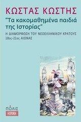 Τα κακομαθημένα παιδιά της ιστορίας | Κωστής, Κώστας Π., 1957- | Papasotiriou.gr | 9789604353866