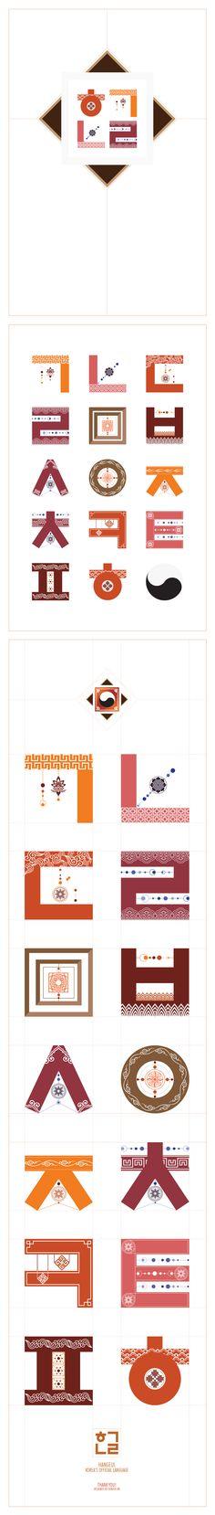 한국의 대표적인 문양과 한글이 서로 만나 더욱 아름다워 보인다.