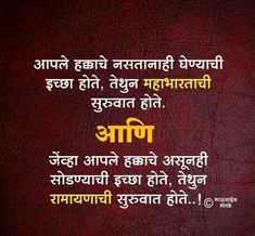 Good Thoughts Quotes, Good Life Quotes, Great Quotes, Marathi Quotes On Life, Hindi Quotes, Jokes Quotes, Me Quotes, Marathi Message, Secret Love Quotes