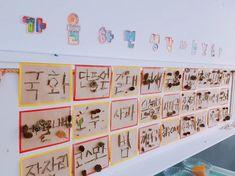 #가을하면생각나는것 #환경판 잘했어 해왕성💕 #예쁘다그램 #가을환경구성#자연물만들기#가을환경 #유치원#유치원환경판#숲유치원#자연물놀이 #자연물#가을단어#일상#일상공유#소통 Diy And Crafts, Crafts For Kids, Bilingual Education, Nature Crafts, Preschool Activities, Art For Kids, Kid Art, Kindergarten, Photo Wall