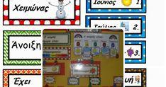 Καινούρια σχολική χρονιά... ανανεωμένη διάθεση...και κάθε χρόνο ψάχνουμε και προσπαθούμε να κάνουμε διαφορετικά πράγματα !!!   Αυτ... Montessori Homeschool, School Calendar, Preschool Classroom, Special Needs, Projects To Try, Autumn, Education, Blog, Crafts